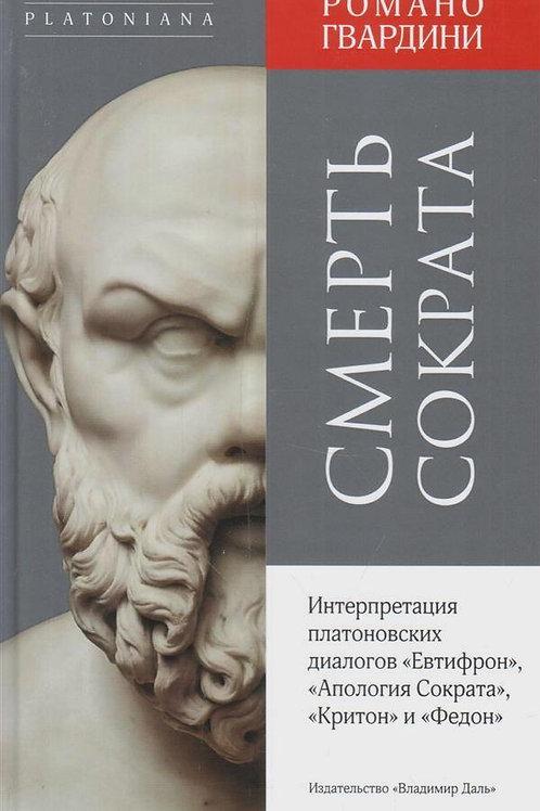 Романо Гвардини «Смерть Сократа»