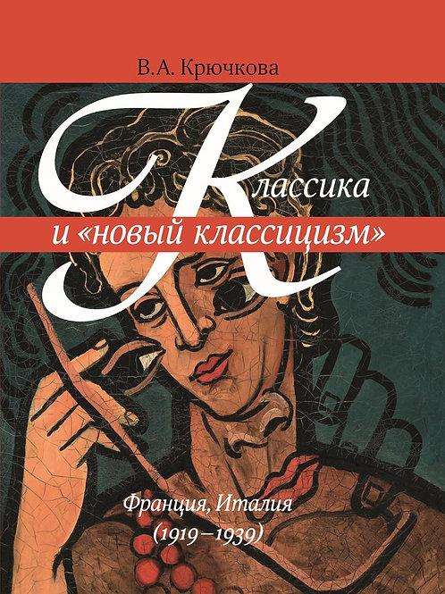 """Валентина Крючкова «Классика и """"новый классицизм"""" во Франции и Италии 1919–1939»"""