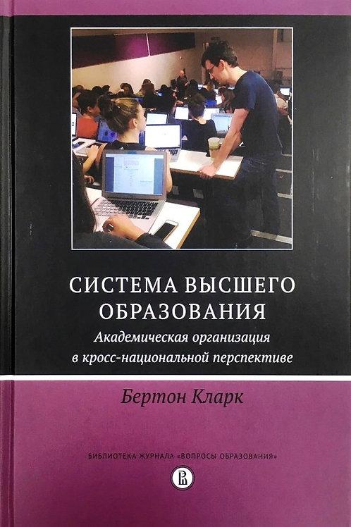 Бертон Кларк «Система высшего образования»
