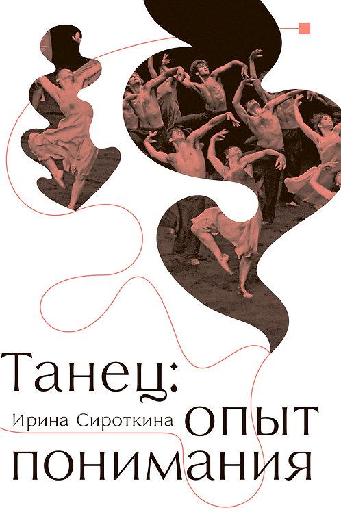 Ирина Сироткина «Танец: Опыт понимания»