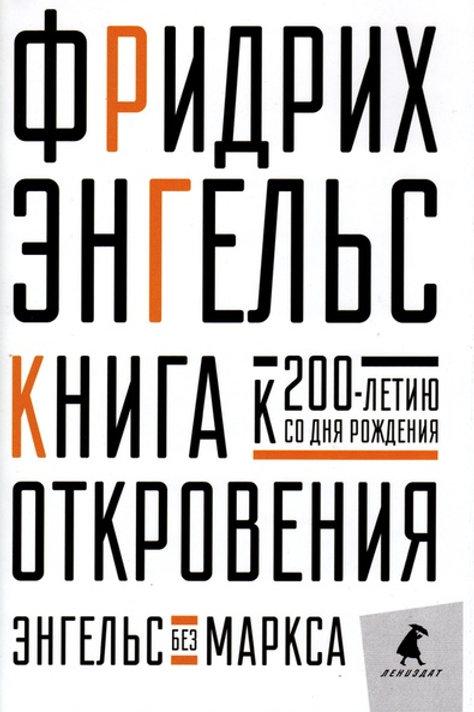 Фридрих Энгельс «Книга откровения. Энгельс без Маркса»