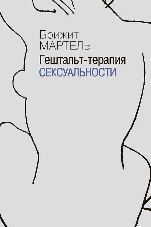 Брижит Мартель «Гештальт-терапия сексуальности»