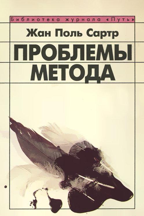 Жан-Поль Сартр «Проблемы метода»