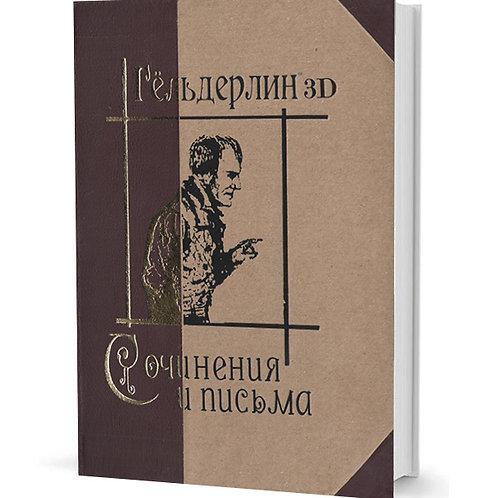 Фридрих Гёльдерлин «Гёльдерлин 3D. Стихи, проза, драма, письма»
