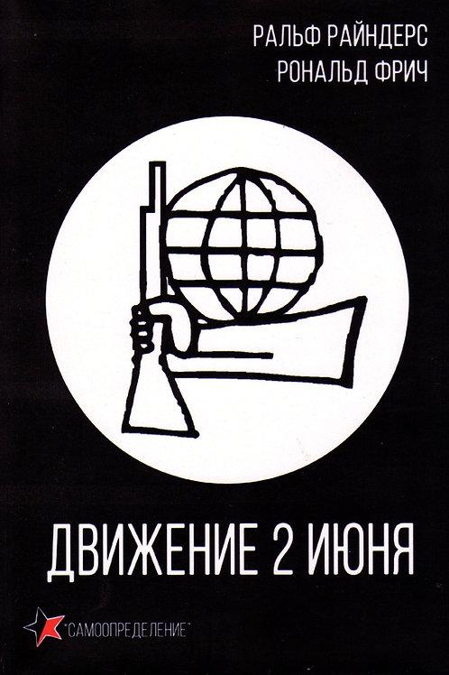 Ральф Райндерс, Рональд Фрич «Движение 2 июня»