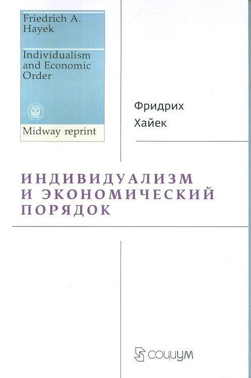 Фридрих Хайек «Индивидуализм и экономический порядок»