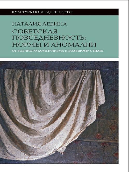 Наталия Лебина «Cоветская повседневность: нормы и аномалии»