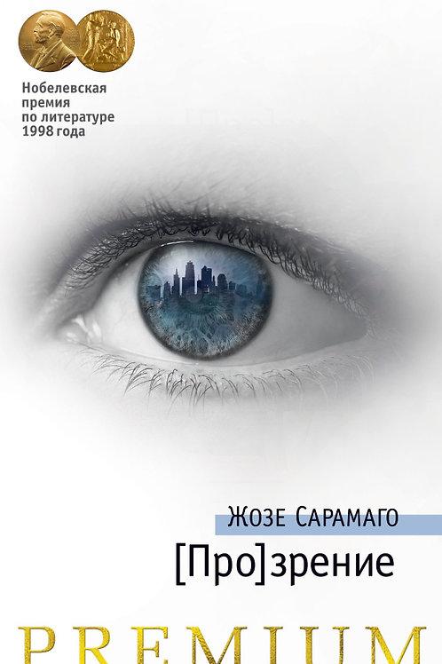 Жозе Сарамаго «[Про]зрение»