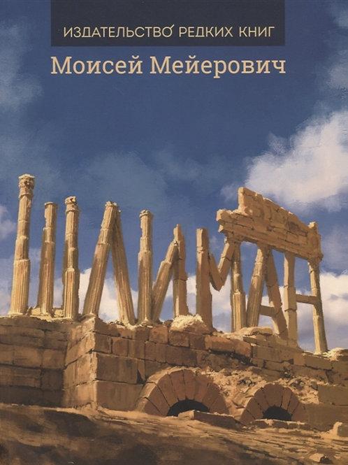 Моисей Мейерович «Шлиман»