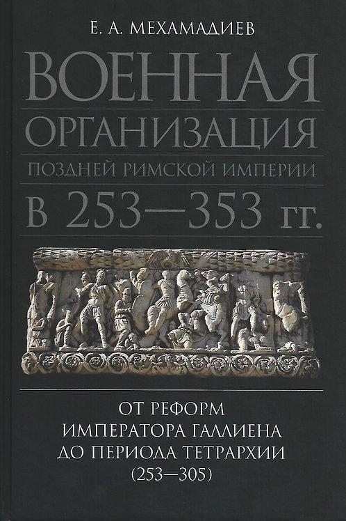 Евгений Мехамадиев «Военная организация поздней Римской империи»