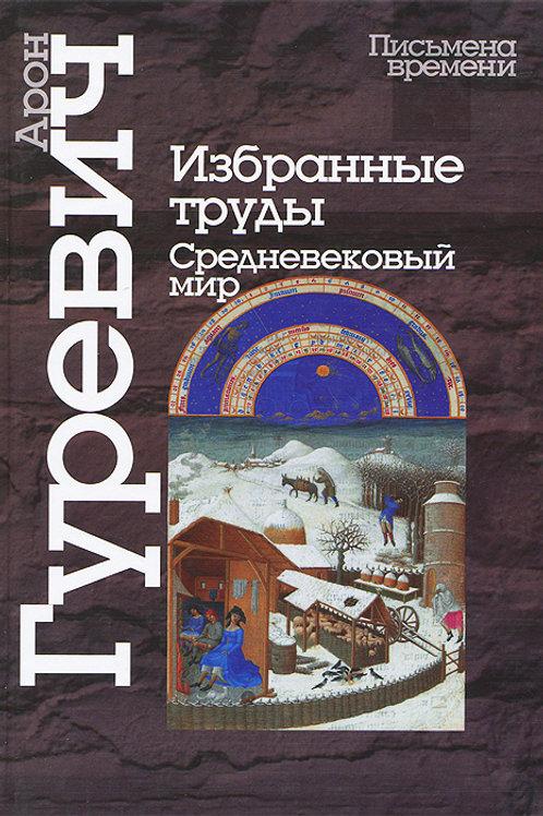 Арон Гуревич «Избранные труды. Средневековый мир»