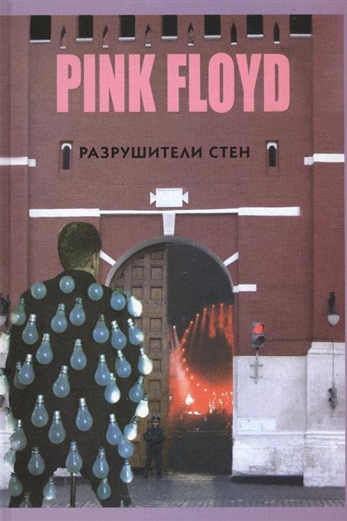 В.Дрибущак, А.Галин «PINK FLOYD. Разрушители стен»