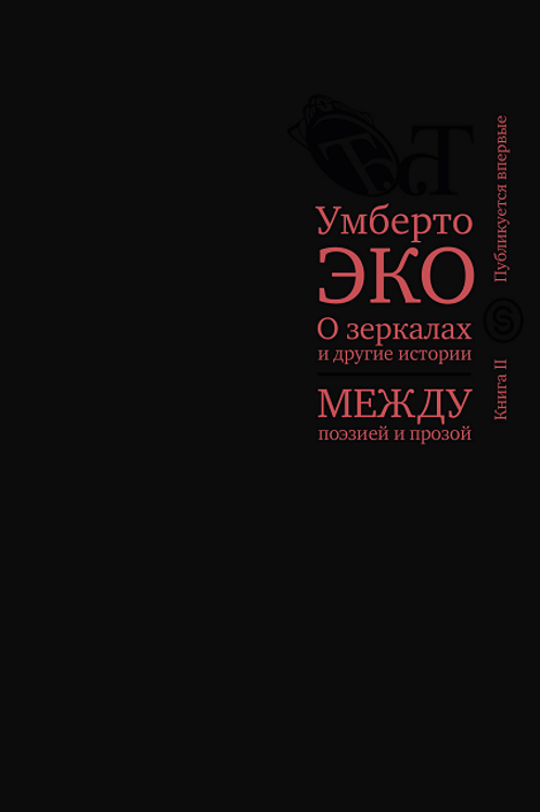 Умберто Эко «О зеркалах и другие истории. Между поэзией и прозой. Книга 2»