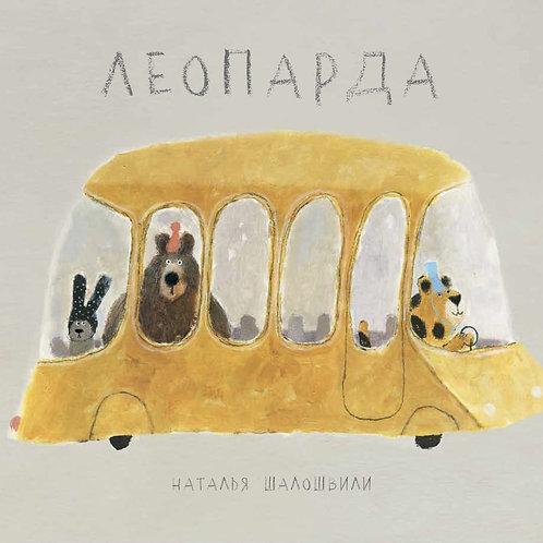 Наталья Шалошвили «Леопарда»