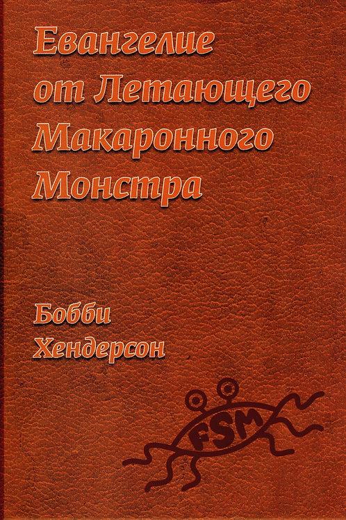 Бобби Хендерсон «Евангелие от Летающего Макаронного Монстра»