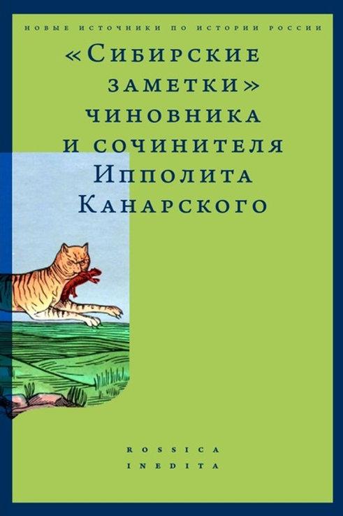 "«""Сибирские заметки"" чиновника и сочинителя Ипполита Канарского»"