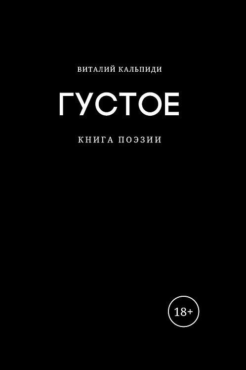 Виталий Кальпиди «Густое. Книга поэзии»
