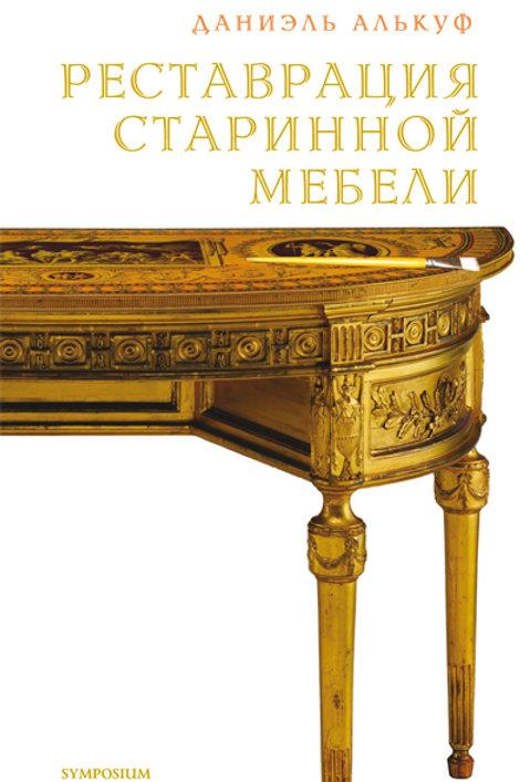 Даниэль Алькуф «Реставрация старинной мебели»