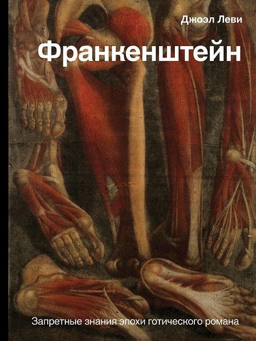 Джоэл Леви «Франкенштейн. Запретные знания эпохи готического романа»
