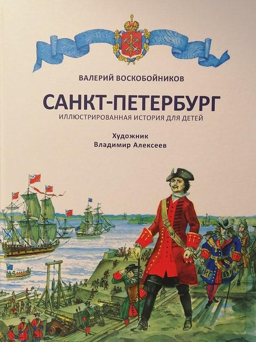 «Санкт-Петербург. Иллюстрированная история для детей»