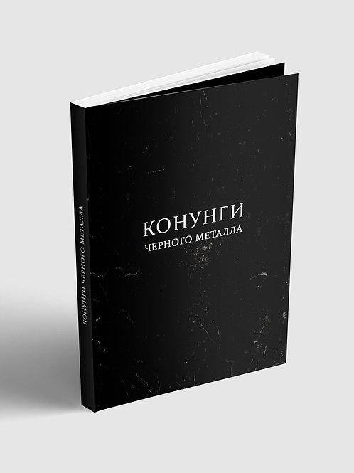 Александр Трубицын «Конунги черного металла»