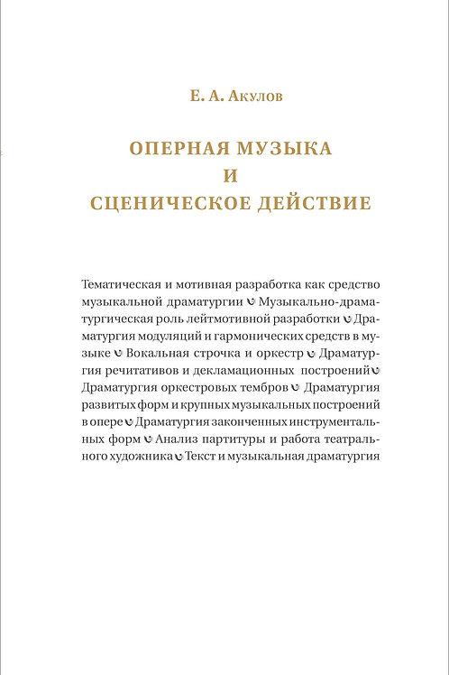 Евгений Акулов «Оперная музыка и сценическое действие»