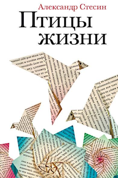 Александр Стесин «Птицы жизни»
