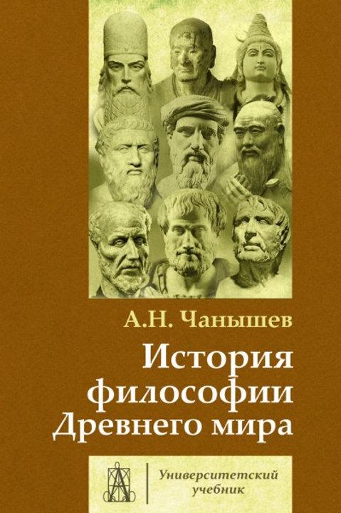 Арсений Чанышев «История философии Древнего мира»