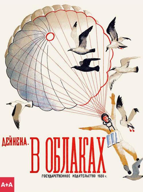 Александр Дейнека «В облаках»