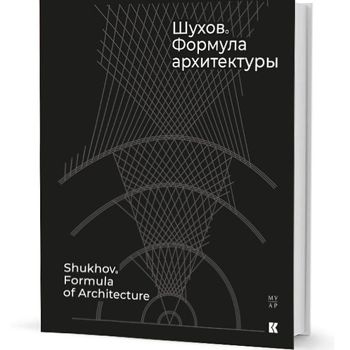 «Шухов. Формула архитектуры»