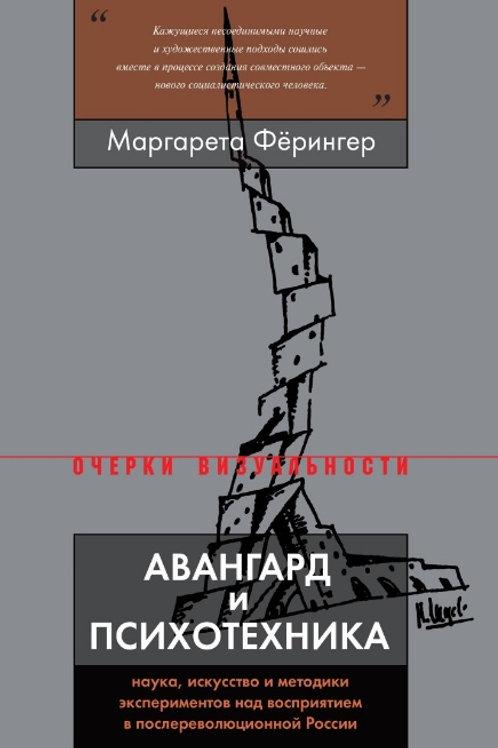 Маргарета Фёрингер «Авангард и психотехника»