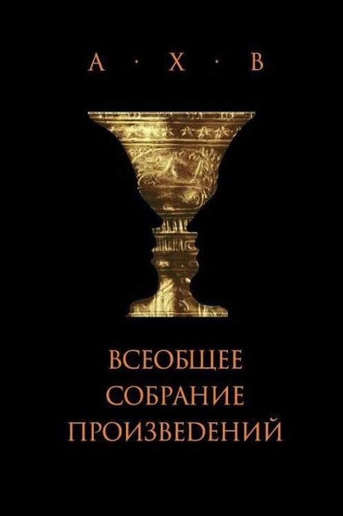 А.Х.В. (Анри Волохонский, Алексей Хвостенко) «Всеобщее собрание произведений»