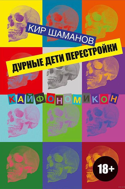 Кир Шаманов «Дурные дети Перестройки»