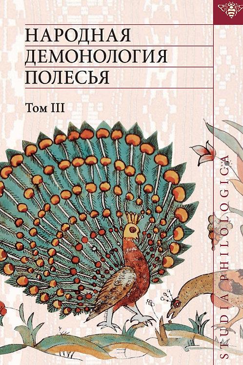 «Народная демонология Полесья. Т. III. Мифологизация природных явлений»