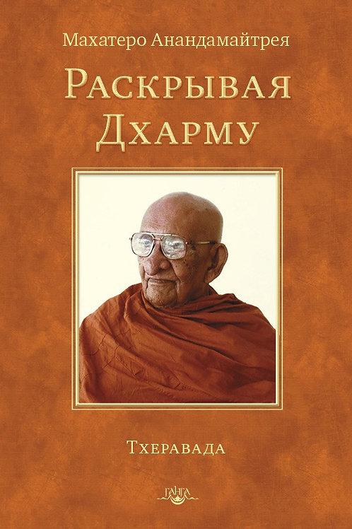 Махатеро Анандамайтрея «Раскрывая Дхарму»