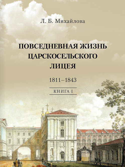 Лариса Борисовна Михайлова «Повседневная жизнь Царскосельского Лицея. Книга 1»
