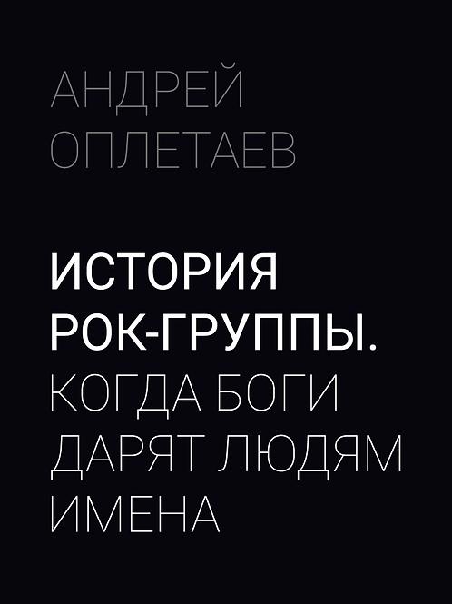 Андрей Оплетаев «История Рок-Группы. Когда боги дарят людям имена»