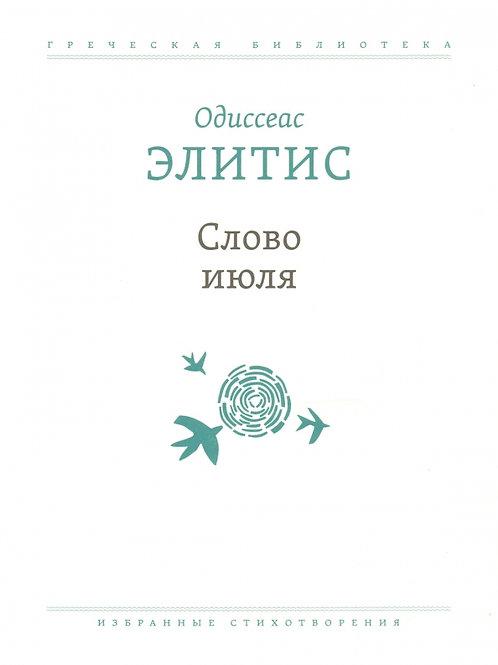 Одиссеас Элитис «Слово июля: избранные стихотворения»