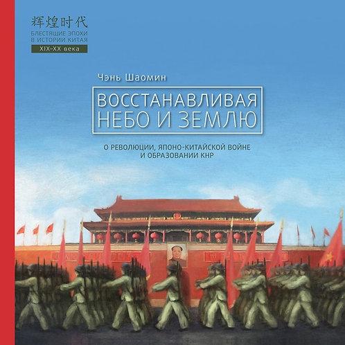 Чэнь Шаомин «Восстанавливая небо и землю»