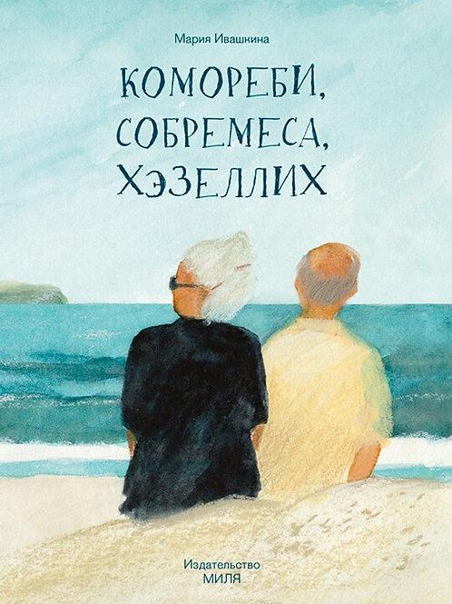 Мария Ивашкина «Комореби, собремеса, хэзеллих»