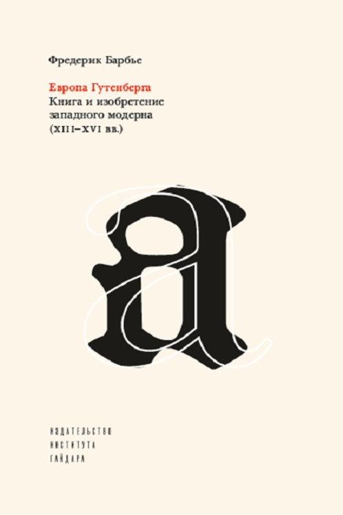Фредерик Барбье «Европа Гутенберга. Книга и изобретение западного модерна»