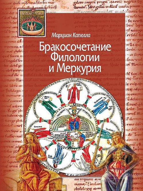Марциан Капелла «Бракосочетание Филологии и Меркурия»