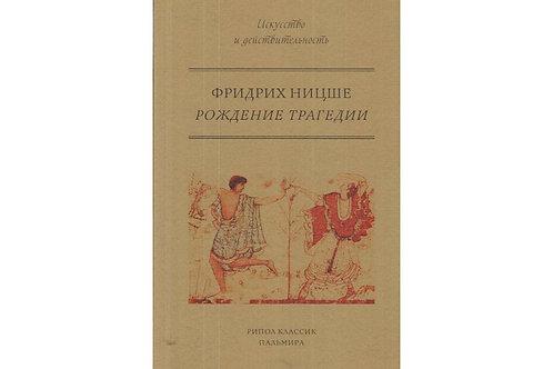 Фридрих Ницше «Рождение трагедии, или Эллинство и пессимизм»