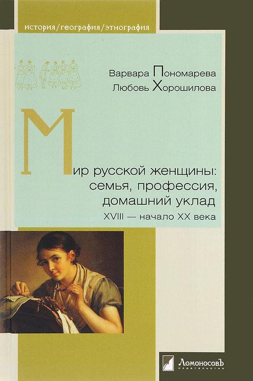 Варвара Пономарева, Любовь Хорошилова «Мир русской женщины»