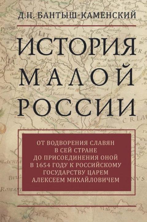 Дмитрий Бантыш-Каменский «История Малой России» (в 2 томах)