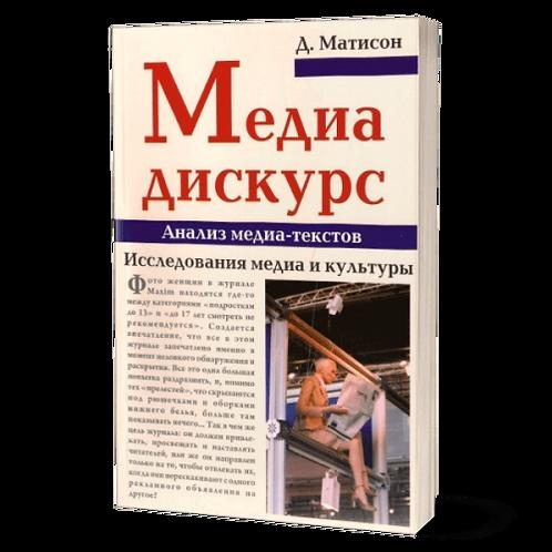 Дональд Матисон «Медиа-дискурс: анализ медиа-текстов»