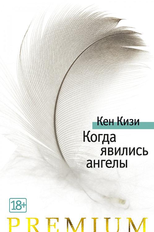 Кен Кизи «Когда явились ангелы»
