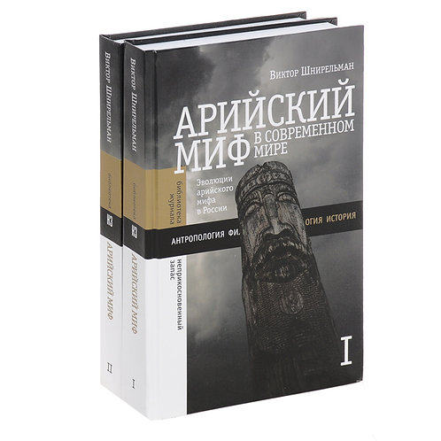 Виктор Шнирельман «Арийский миф в современном мире» (в 2-х томах)