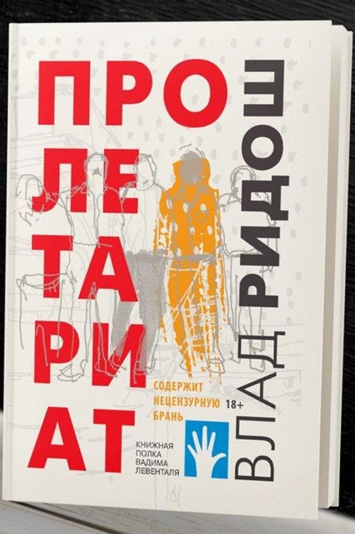 Влад Ридош «Пролетариат»
