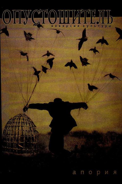 Журнал «Опустошитель» #24 Апория